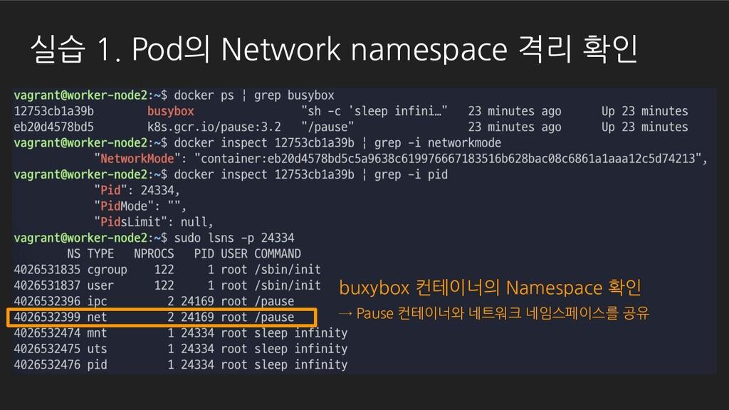 buxybox 컨테이너의 Namespace 확인 → Pause 컨테이너와 네트워크 네...
