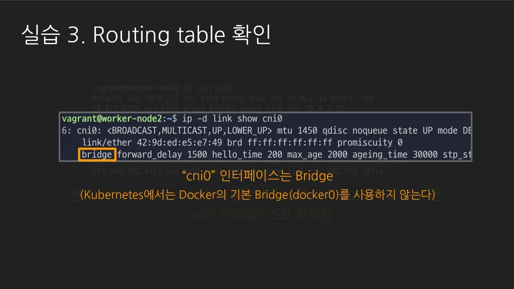 실습 3. Routing table 확인 현재 노드(worker-node2)에 할당된...