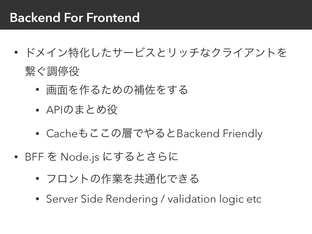 Backend For Frontend • υϝΠϯಛԽͨ͠αʔϏεͱϦονͳΫϥΠΞϯτΛ...