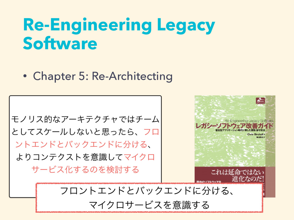 Re-Engineering Legacy Software • Chapter 5: Re-...