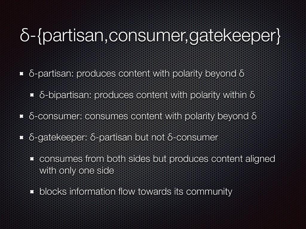 δ-{partisan,consumer,gatekeeper} δ-partisan: pr...