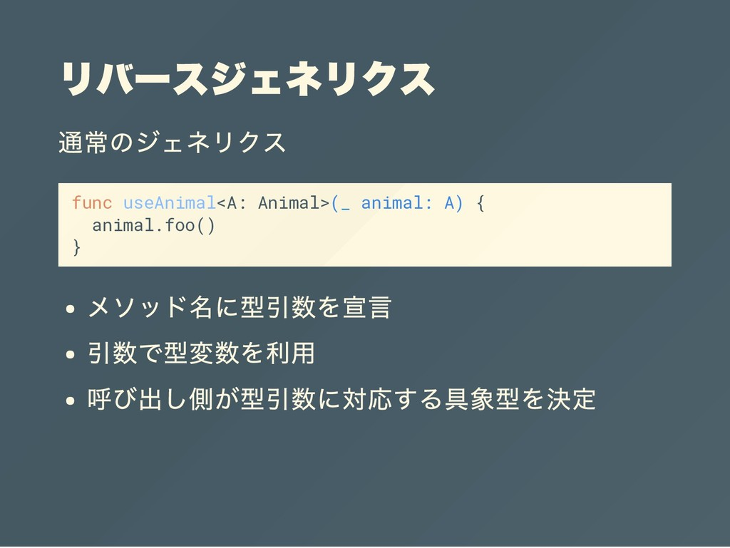 リバースジェネリクス 通常のジェネリクス func useAnimal<A: Animal>(...