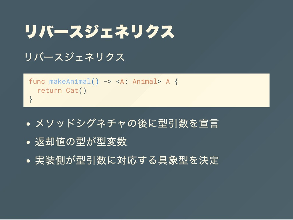 リバースジェネリクス リバースジェネリクス func makeAnimal() -> <A: ...