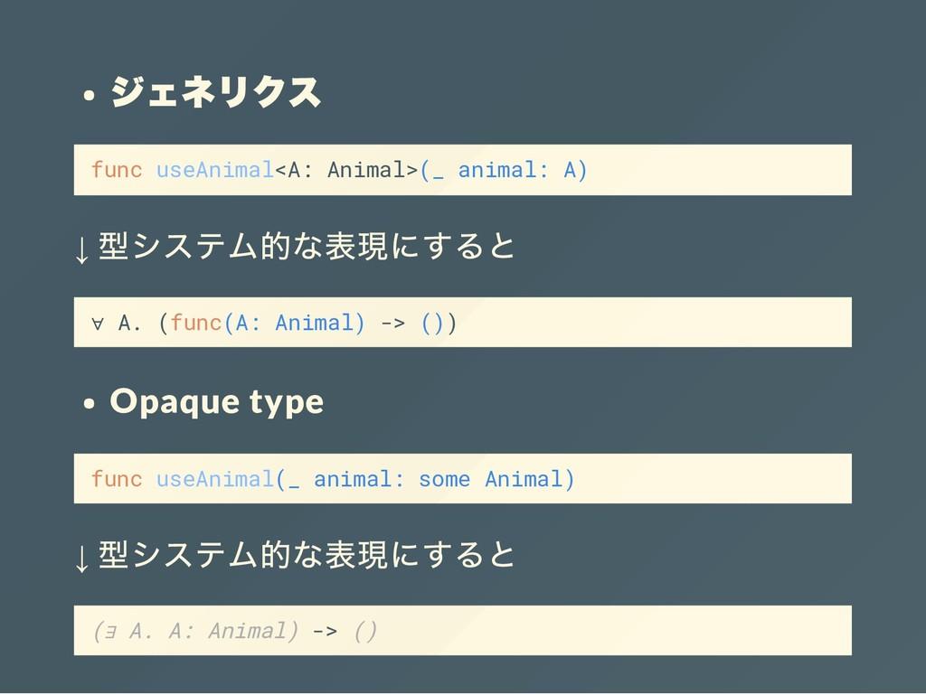 ジェネリクス func useAnimal<A: Animal>(_ animal: A) ↓...