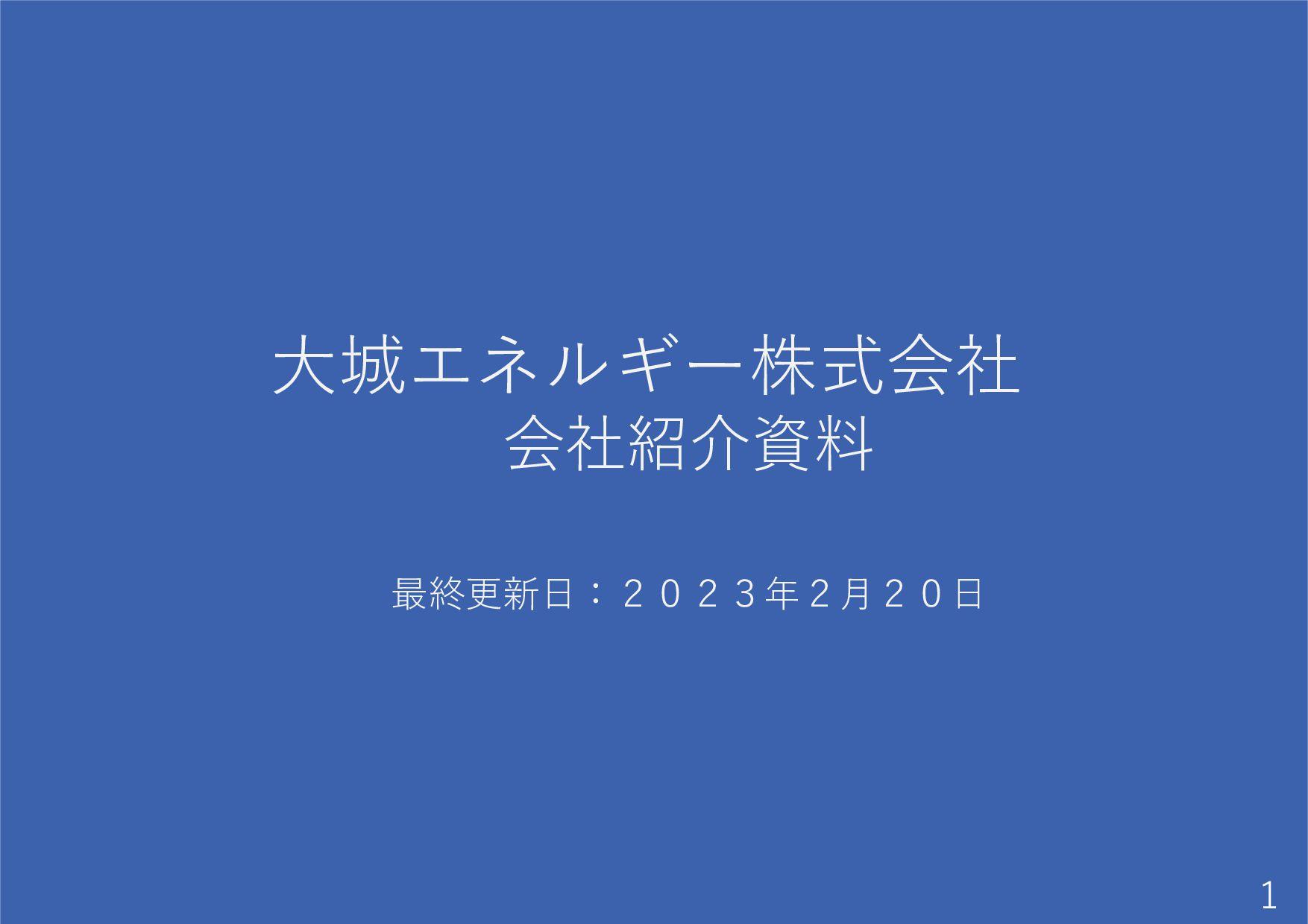 会社紹介資料 大城エネルギー株式会社 最終更新日:2021年8月20日