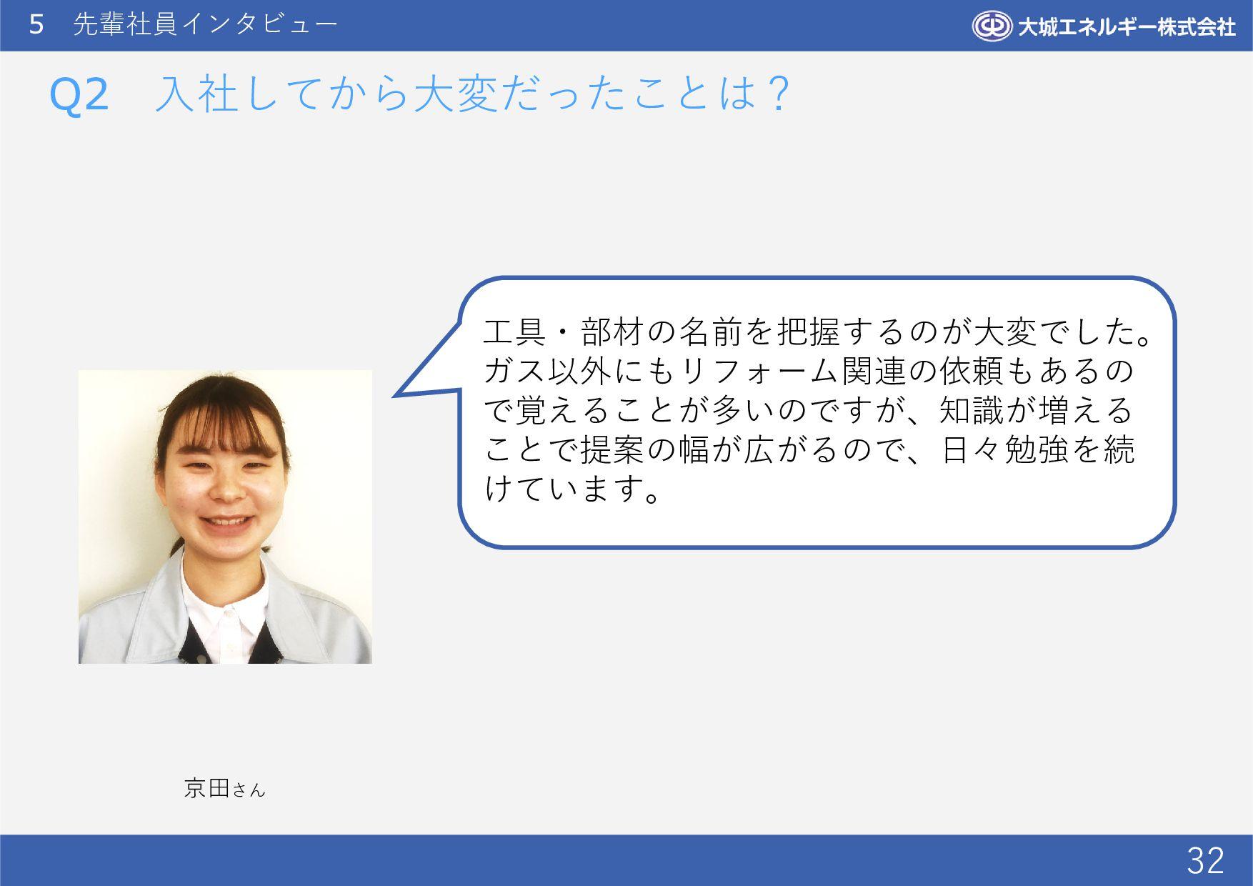 4 もっと詳しく! 数字で見る大城エネルギー 32 その他統計 従業員数※ 男女比率 ※アルバ...