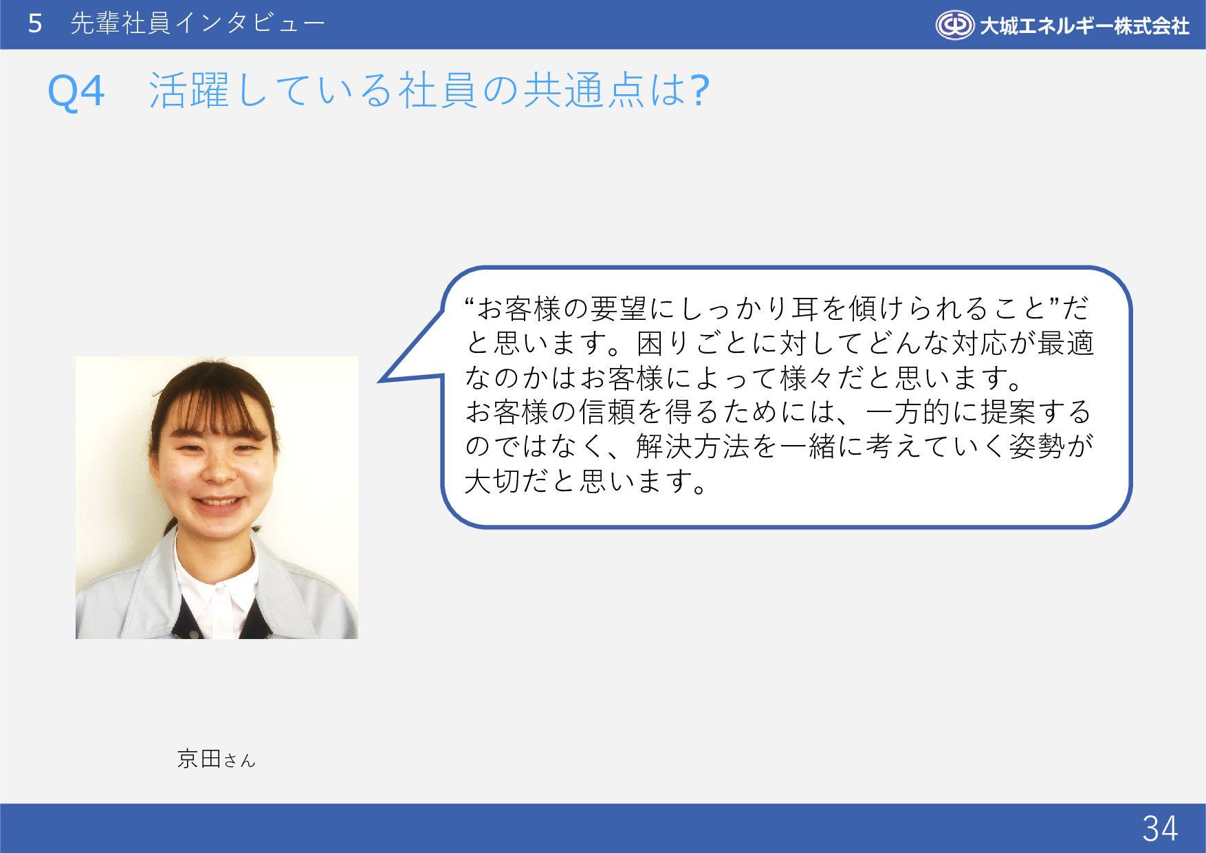 4 もっと詳しく! 数字で見る大城エネルギー 34 その他統計 自動車通勤距離 平均10.4 ...