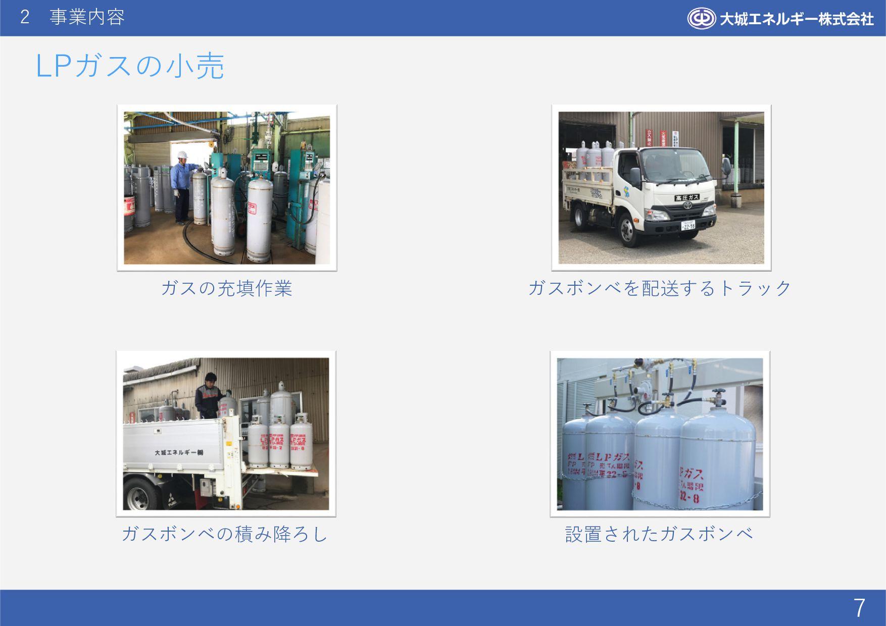 2 事業内容 7 LPガスの小売 設置されたガスボンベ ガスボンベを配送するトラック ガスボン...
