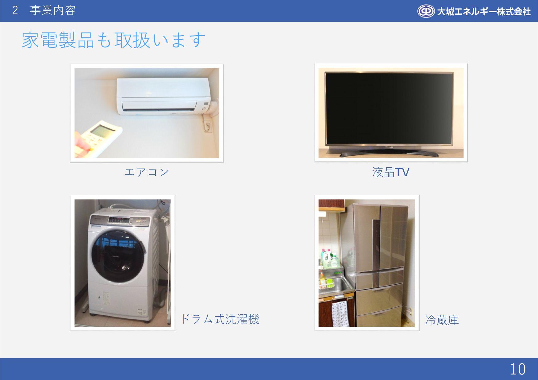 2 事業内容 10 家電製品も取扱います エアコン ドラム式洗濯機 液晶TV 冷蔵庫