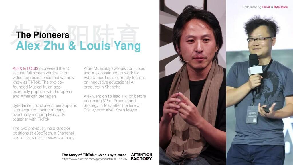 朱骏 阳陆育 The Pioneers Alex Zhu & Louis Yang ALEX ...