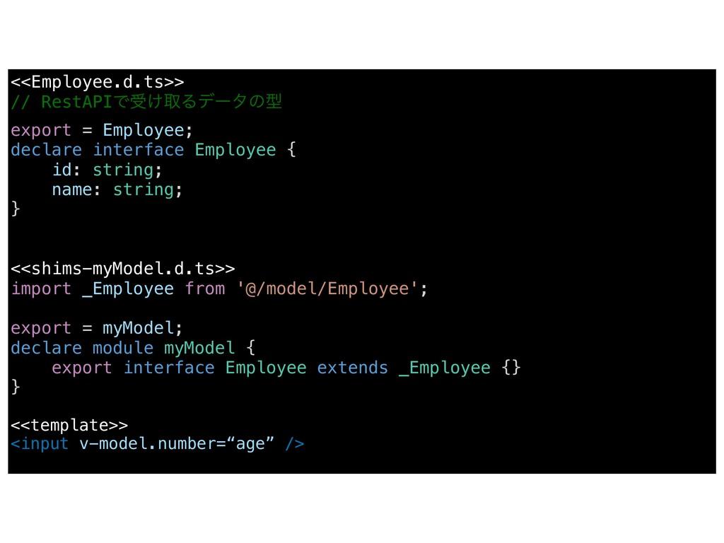 <<Employee.d.ts>> // RestAPIͰड͚औΔσʔλͷܕ export =...