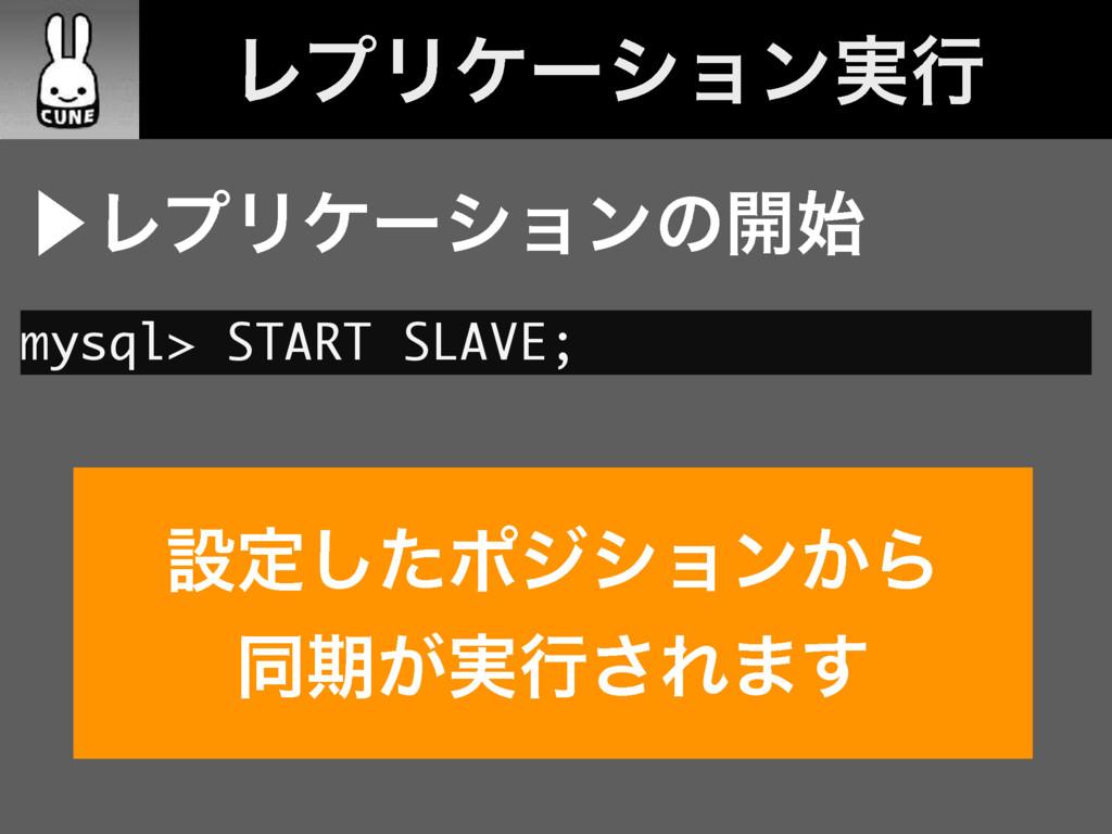 ɹϨϓϦέʔγϣϯ࣮ߦ ⾣ϨϓϦέʔγϣϯͷ։ mysql> START SLAVE; ઃ...