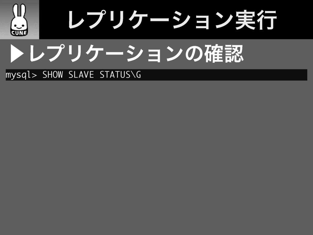 ɹϨϓϦέʔγϣϯ࣮ߦ ⾣ϨϓϦέʔγϣϯͷ֬ mysql> SHOW SLAVE STA...