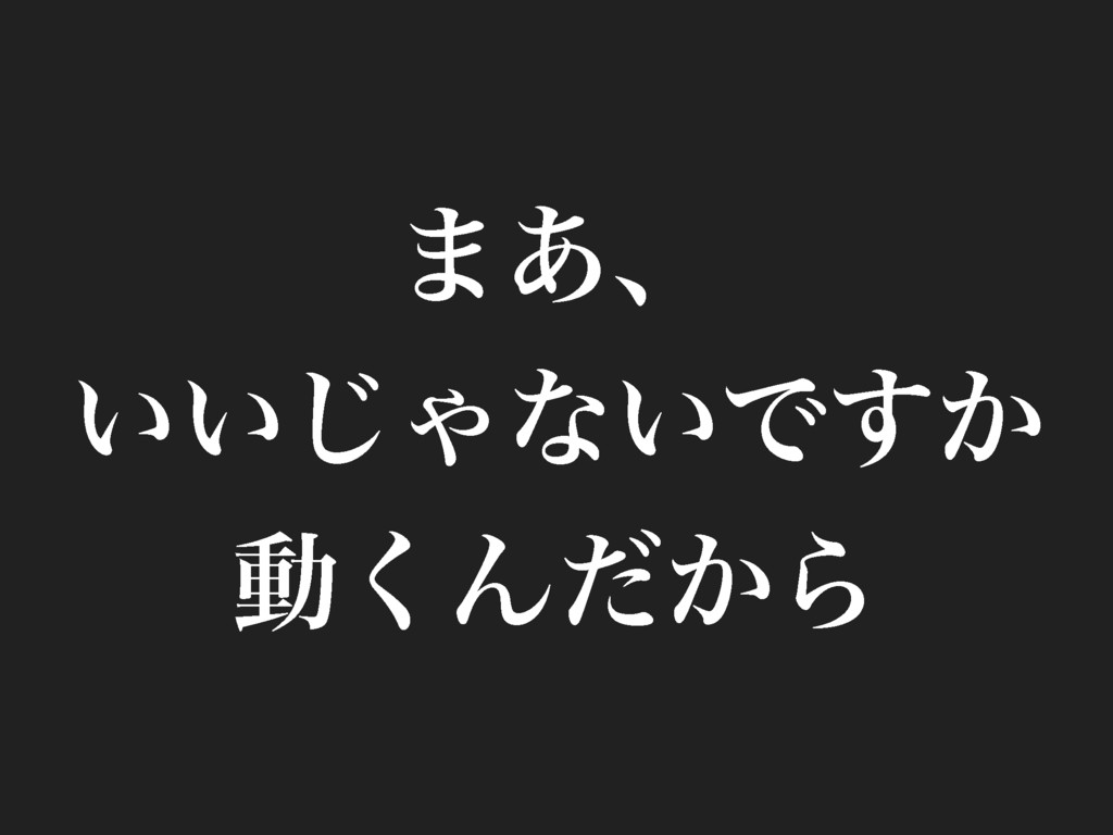 ·͋ɺ ͍͍͡Όͳ͍Ͱ͔͢ ಈ͘Μ͔ͩΒ