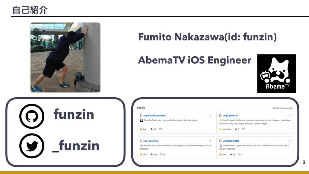 Fumito Nakazawa(id: funzin) AbemaTV iOS Enginee...