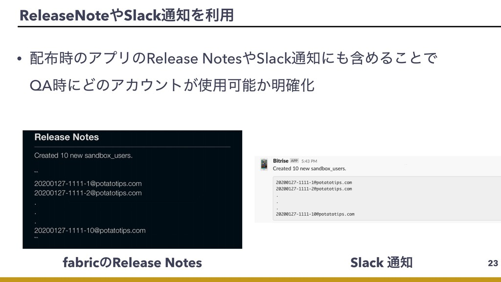 ReleaseNote΍Slack௨஌Λར༻ • ഑෍࣌ͷΞϓϦͷRelease Notes΍...