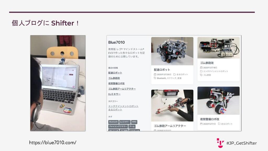個人ブログに ! #JP_GetShifter