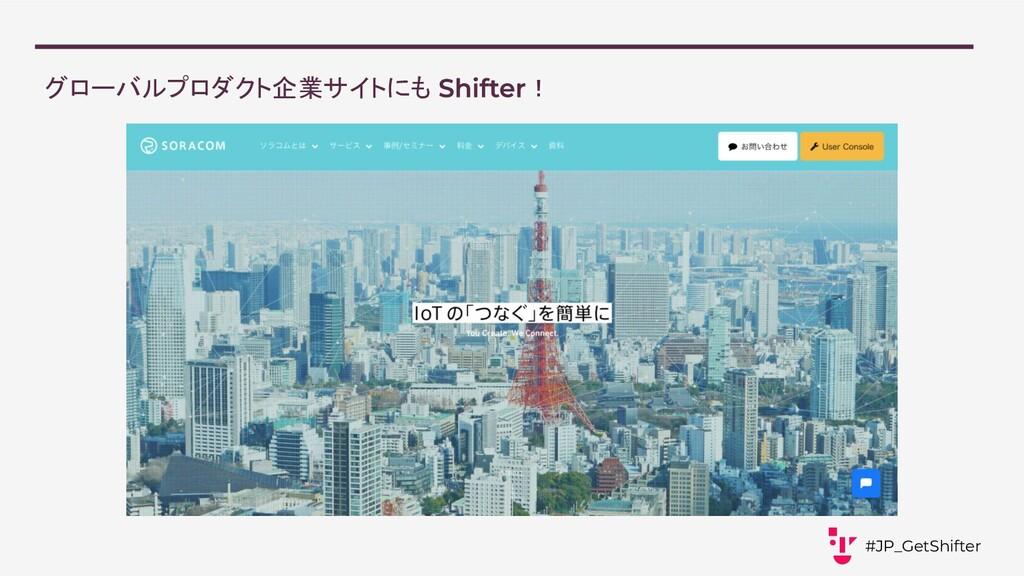 グローバルプロダクト企業サイトにも ! #JP_GetShifter