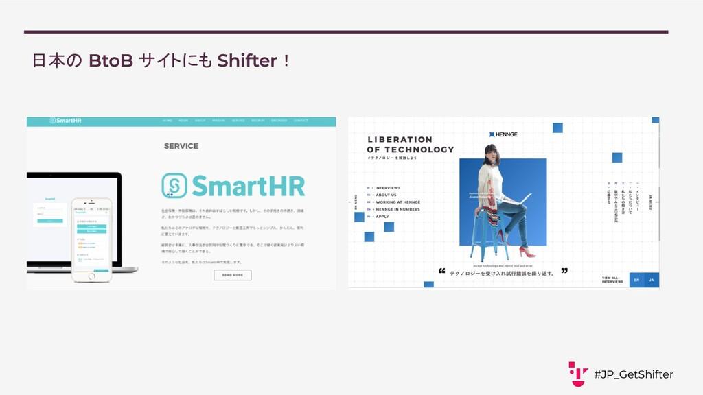 日本の サイトにも ! #JP_GetShifter