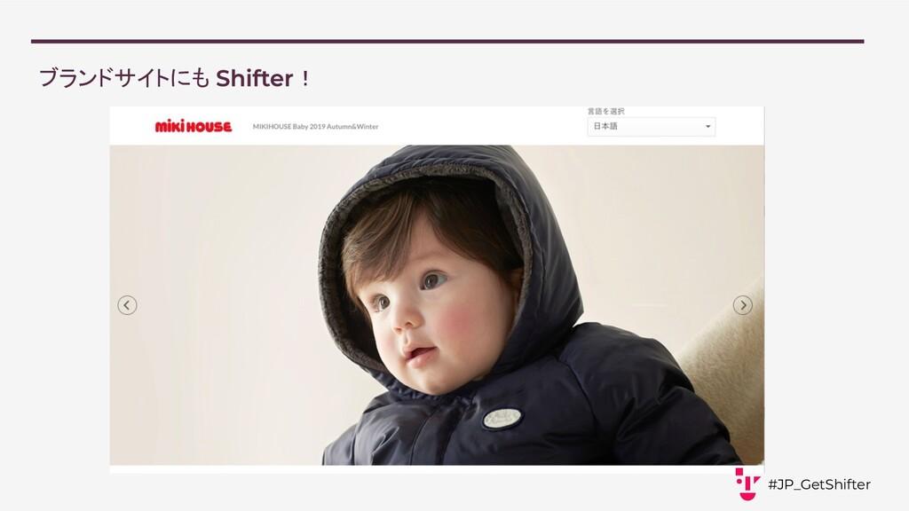 ブランドサイトにも ! #JP_GetShifter
