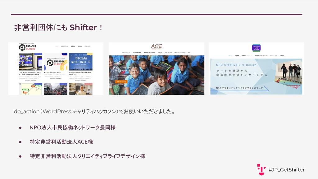 非営利団体にも ! #JP_GetShifter do_action(WordPress チャ...