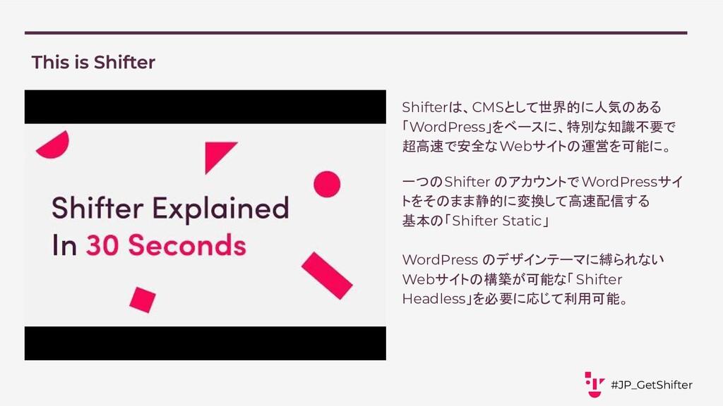 #JP_GetShifter Shifterは、CMSとして世界的に人気のある 「WordPr...