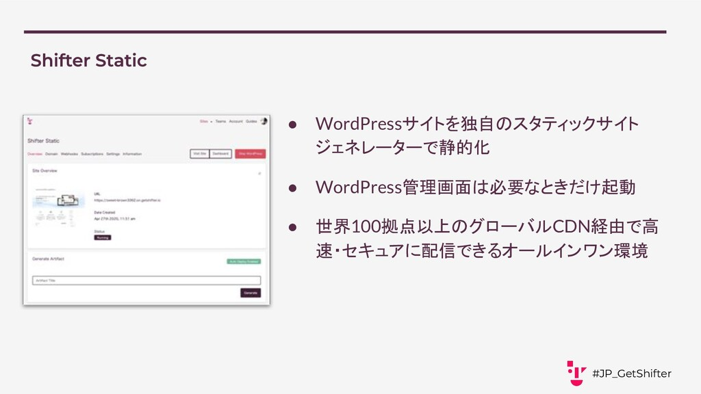 #JP_GetShifter ● WordPressサイトを独自のスタティックサイト ジェネレ...