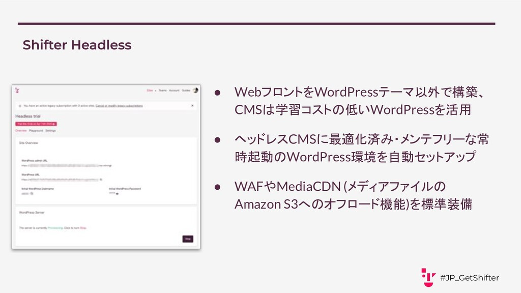 #JP_GetShifter ● WebフロントをWordPressテーマ以外で構築、 CMS...