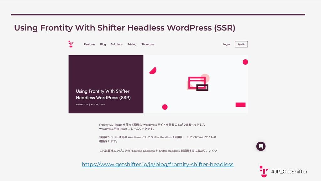 #JP_GetShifter https://www.getshifter.io/ja/blo...
