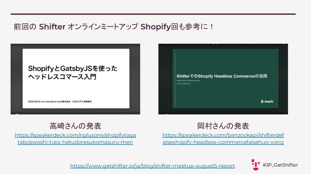 前回の オンラインミートアップ 回も参考に! #JP_GetShifter 高崎さんの発表 h...