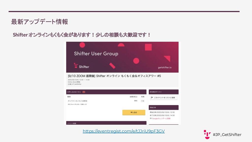 最新アップデート情報 #JP_GetShifter https://eventregist.c...