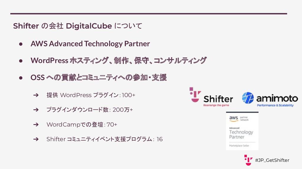 の会社 について #JP_GetShifter ● AWS Advanced Technolo...