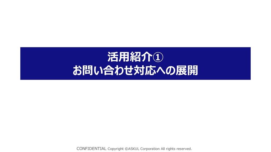 CONFIDENTIAL Copyright ©ASKUL Corporation All r...