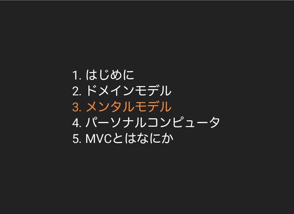 1. はじめに 2. ドメインモデル 3. メンタルモデル 4. パーソナルコンピュータ 5....