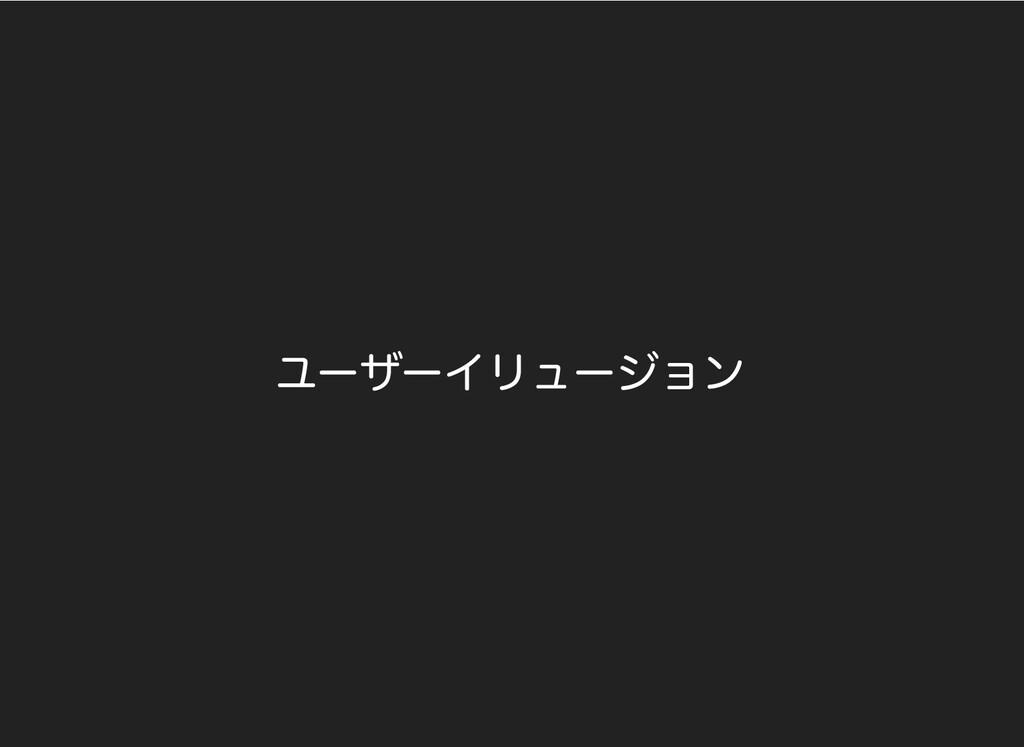 ユーザーイリュージョン