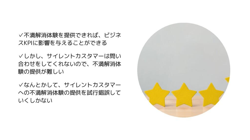 KARAKURI Inc. All rights reserved. ✓不満解消体験を提供でき...