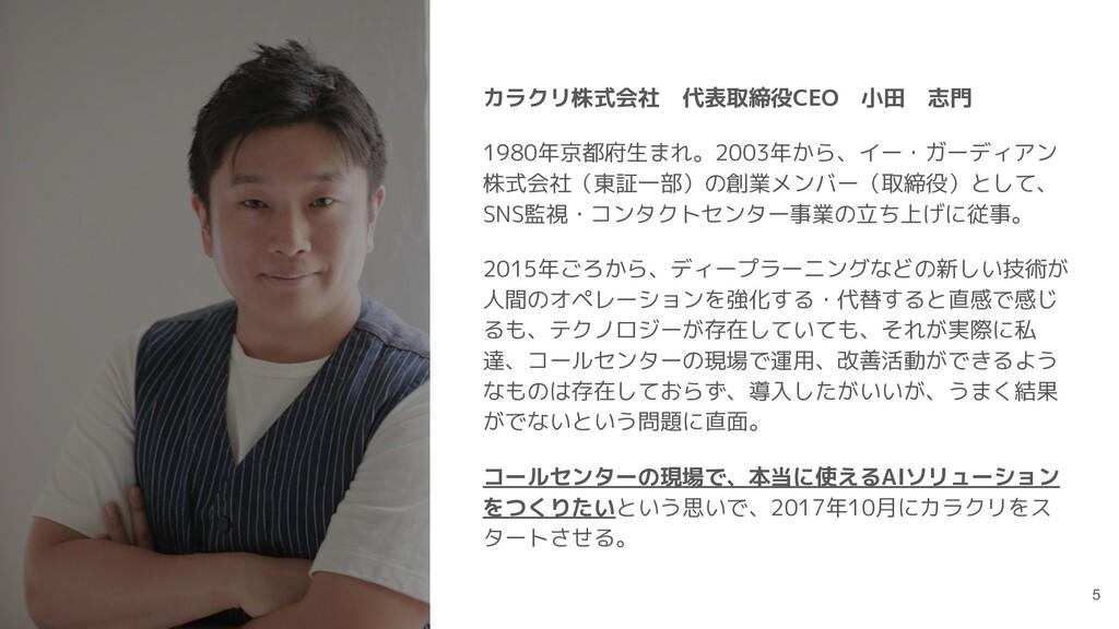 カラクリ株式会社 代表取締役CEO 小田 志門 1980年京都府生まれ。2003年から、イー・...