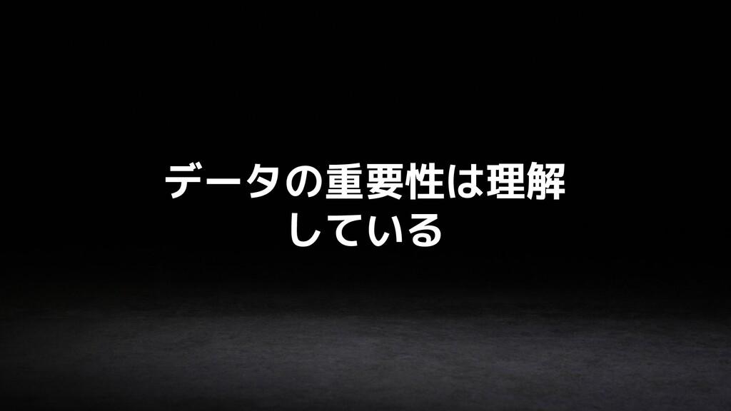 KARAKURI Inc. All rights reserved. データの重要性は理解 し...