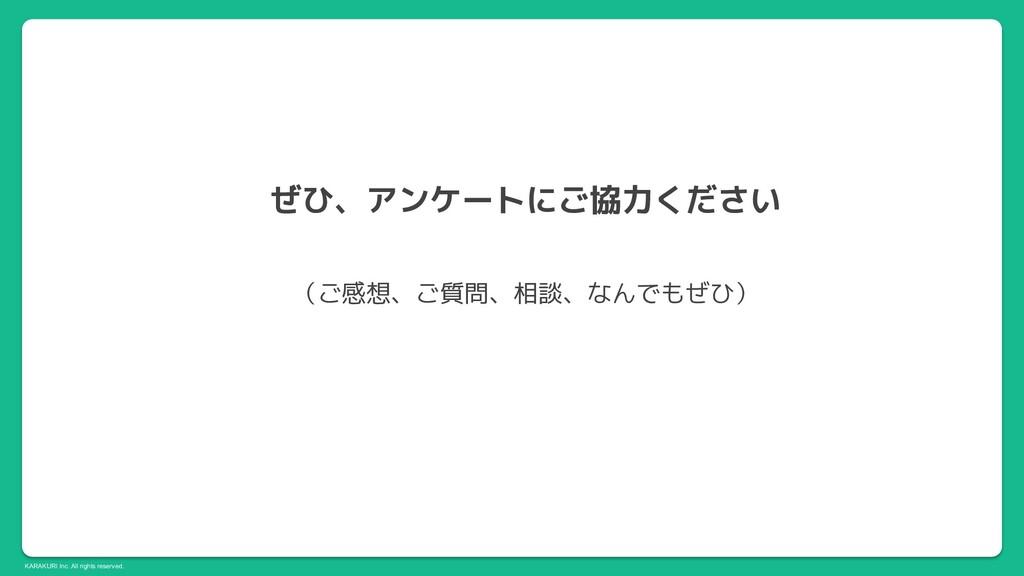 KARAKURI Inc. All rights reserved. ぜひ、アンケートにご協力...