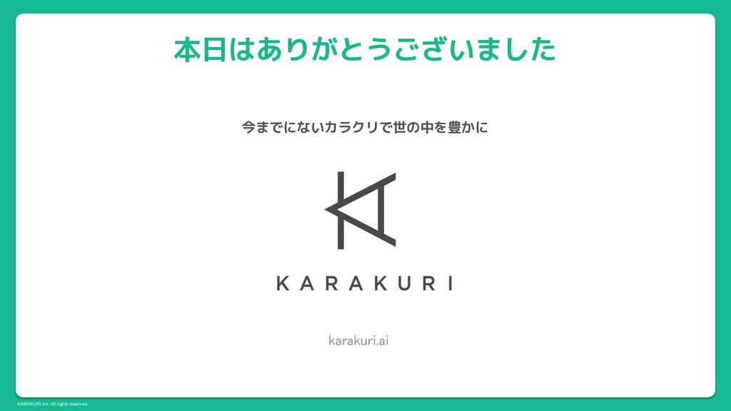 KARAKURI Inc. All rights reserved. 本日はありがとうございま...