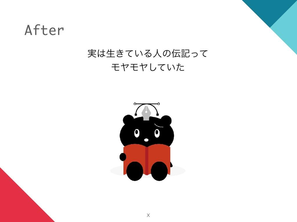 X After ࣮ੜ͖͍ͯΔਓͷهͬͯ ϞϠϞϠ͍ͯͨ͠