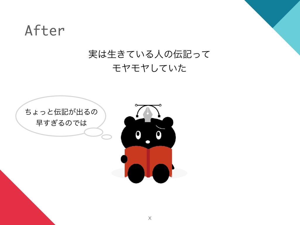 X After ࣮ੜ͖͍ͯΔਓͷهͬͯ ϞϠϞϠ͍ͯͨ͠ ͪΐͬͱه͕ग़Δͷ ૣ͗͢...