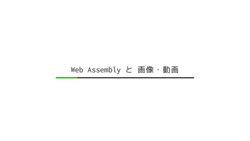 Web Assembly と 画像・動画