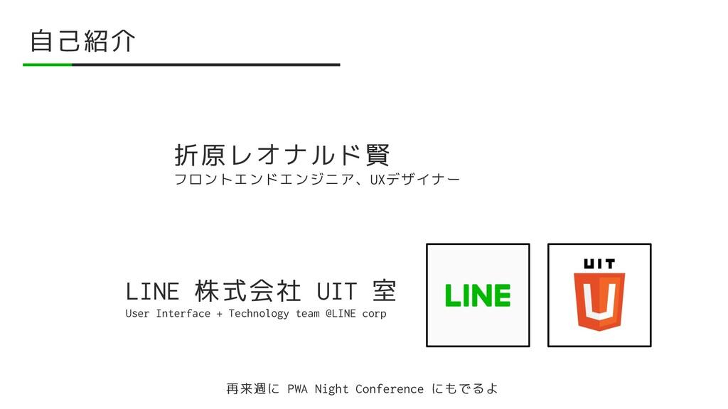 自己紹介 折原レオナルド賢 フロントエンドエンジニア、UXデザイナー LINE 株式会社 UI...
