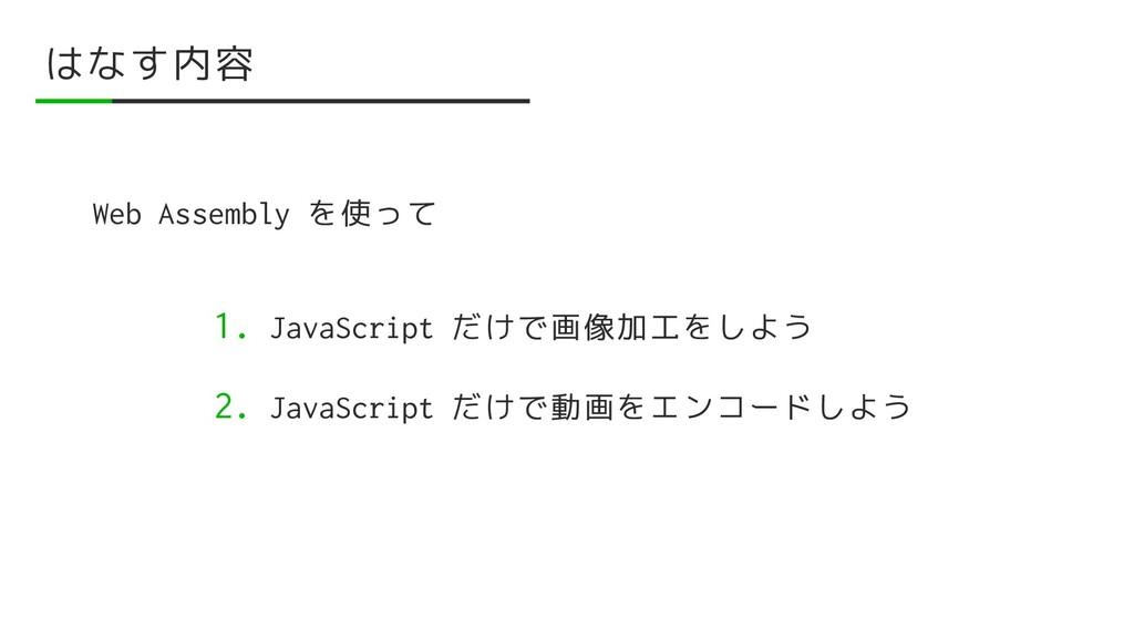 はなす内容 1. JavaScript だけで画像加工をしよう 2. JavaScript だ...