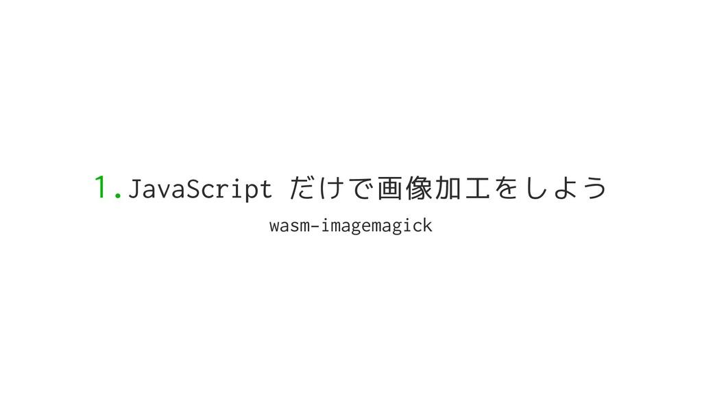 1.JavaScript だけで画像加工をしよう wasm-imagemagick