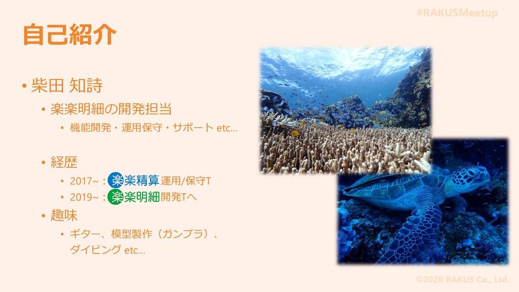 #RAKUSMeetup ©2020 RAKUS Co., Ltd. 自己紹介 • 柴田 知詩...