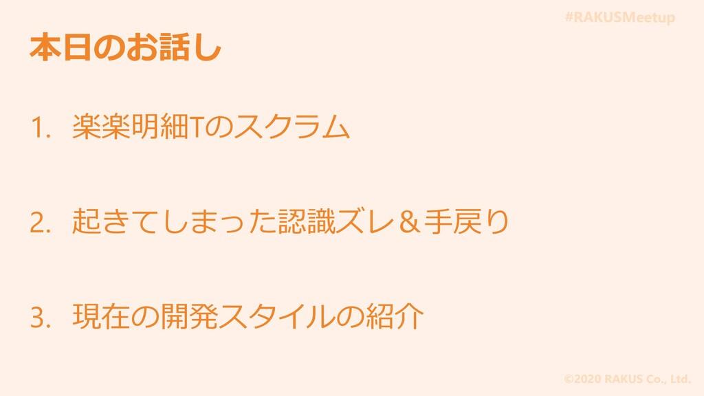 #RAKUSMeetup ©2020 RAKUS Co., Ltd. 本日のお話し 1. 楽楽...