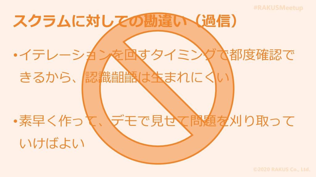 #RAKUSMeetup ©2020 RAKUS Co., Ltd. スクラムに対しての勘違い...