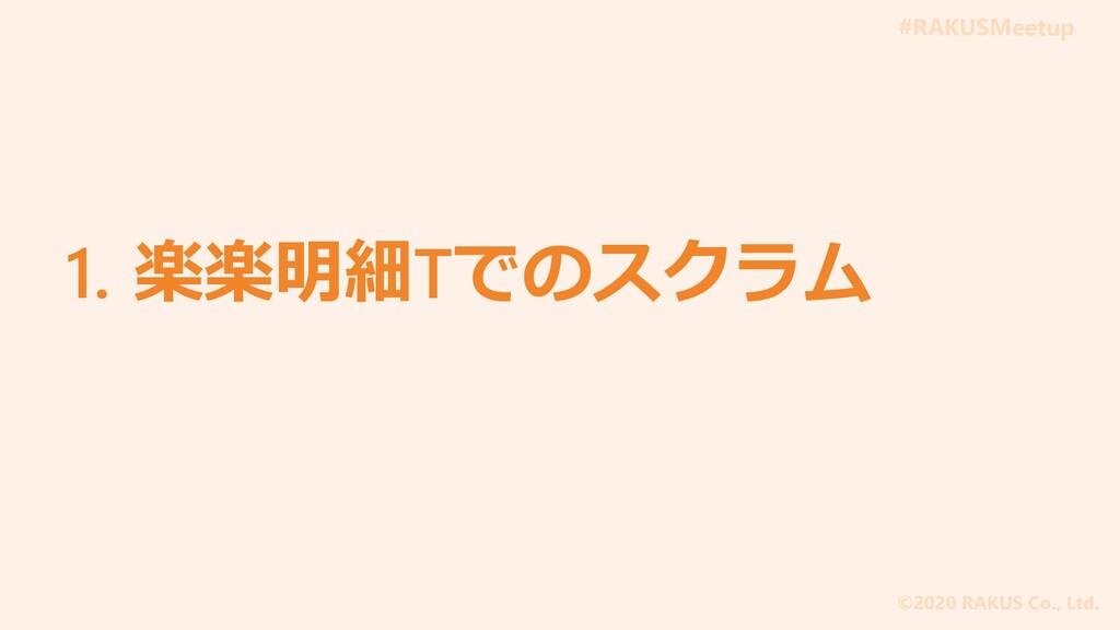 #RAKUSMeetup ©2020 RAKUS Co., Ltd. 1. 楽楽明細Tでのスク...